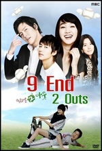 9 Ends 2 Out (2007)