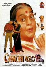 Chachi 420 (The Trickster Aunt) (1997)