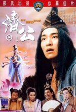 Chai Gong (The Mad Monk) (1993)
