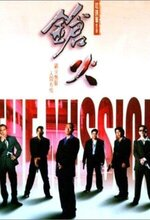 Cheung foh (The Mission) (1999)