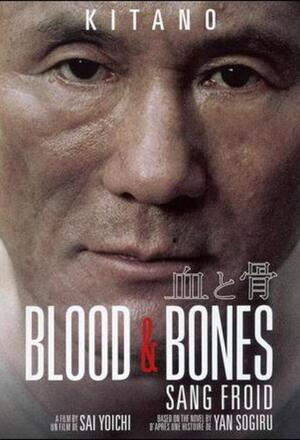 Chi to hone (Blood and Bones) (2004)
