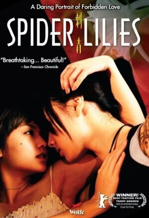 Ci qing (Spider Lilies) (2007)
