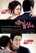 Cunning Single Lady (Sly and Single Again) (2014)