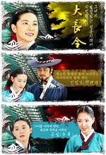 Dae Jang-geum (A Jewel in the Palace) (2003 - 2004)