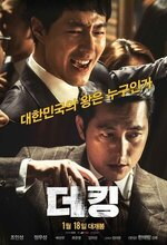 Deoking (The King) (2017)