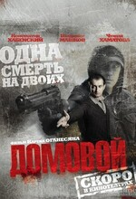 Domovoy (The Ghost) (2008)