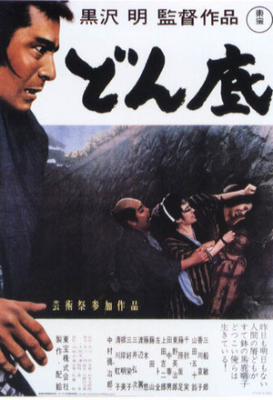 Donzoko (The Lower Depths) (1957)