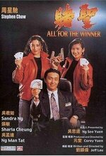 Dou sing (All for the Winner) (1990)