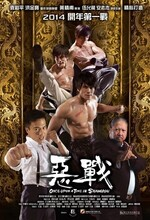 E zhan (Once Upon a Time in Shanghai) (2014)