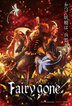 Fairy gone (2019 - )
