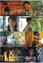 Fu zi (After This Our Exile) (2006)