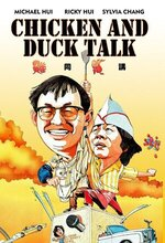 Gai tung ngap gong (Chicken and Duck Talk) (1988)