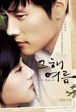 Geuhae yeoreum (Once in a Summer) (2006)