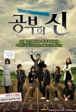 God of Study (Lord of Studying) (2010)