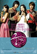 Goong (Imperial Household) (2006)