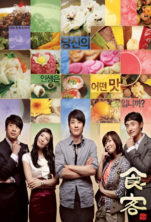 Gourmet (The Grand Chef) (2008)
