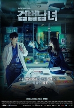 Gumbeobnamnyeo (Partners for Justice) (2018 - )