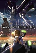 Hoshi no koe (Voices of a Distant Star) (2002)