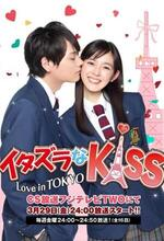Itazura na Kiss: Love in Tokyo (It Started with a Kiss: Love in Tokyo) (2013)