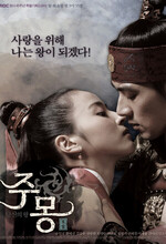 Jumong (The Book of the Three Hans) (2006 - 2007)