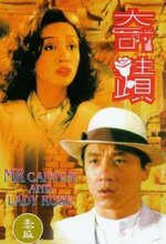 Kei zik (Miracles - Mr. Canton and Lady Rose) (1989)