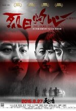 Lie ri zhuo xin (The Dead End) (2015)
