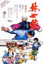 Lin Shi Rong (Magnificent Butcher) (1979)