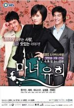 Ma-nyeo-yoo-heui (A Witch in Love) (2007)