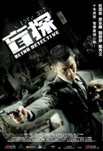 Mang taam (Blind Detective) (2013)