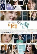 Marry Him If You Dare (Future's Choice) (2013)