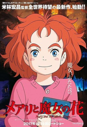 Meari to majo no hana (Mary and the Witch's Flower) (2017)