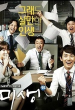 Misaeng (Incomplete Life) (2014)