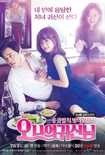 Oh My Ghost! (Oh My Ghost) (2015)