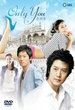 Onli yoo (Only You) (2005)