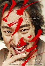 Park Yeol (Anarchist from Colony) (2017)