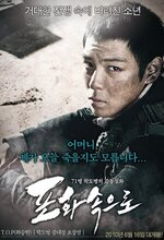 Pohwasogeuro (71: Into the Fire) (2010)