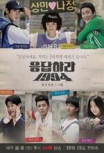 Reply 1994 (Answer Me 1994) (2013)