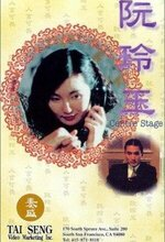 Ruan Ling Yu (Center Stage) (1991)