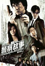 San ging chaat goo si (New Police Story) (2004)
