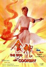 Sik san (The God of Cookery) (1996)