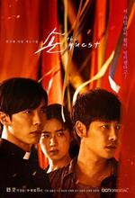 Son: The Guest (Hand: The Guest) (2018)