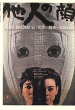 Tanin no kao (The Face of Another) (1966)