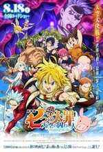 The Seven Deadly Sins: Prisoners of the Sky (The Seven Deadly Sins the Movie: Prisoners of the Sky) (2018)