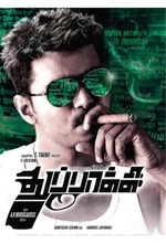 Thuppakki (Indian Soldier Never on Holiday) (2012)