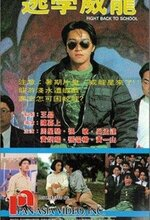 To hok wai lung (Fight Back to School) (1991)