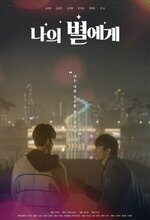 To My Star (2021 - )