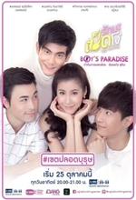 Ugly Duckling Series: Boy's Paradise (2015)