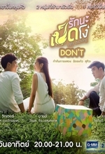 Ugly Duckling Series: Don't (2015)