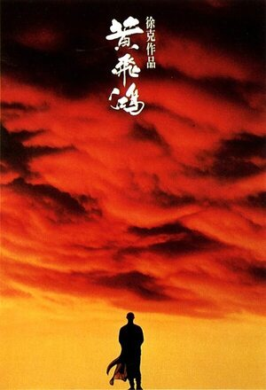 Wong Fei Hung (Once Upon a Time in China) (1991)