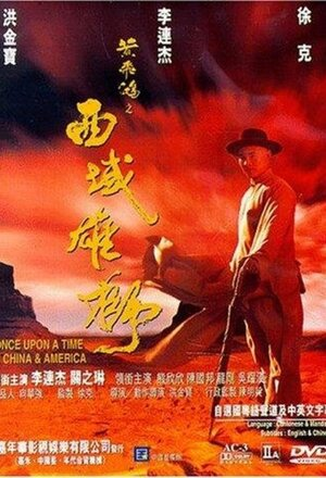 Wong fei hung VI: Sai wik hung see (Once Upon a Time in China and America) (1997)